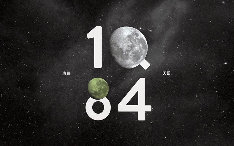 1Q84_haruki-murakami